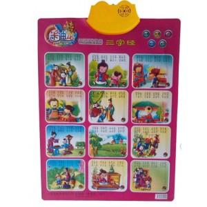 卡迪龙有声挂图 益智玩具 电子发声挂图 儿童挂图批发