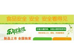 潍坊爱乐食品有限公司全国招代理
