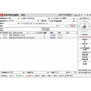 童搜软件远程销售管理系统(POS)+软件狗- 收银进销存软件