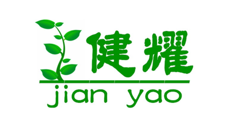 桂林健耀健康品有限公司