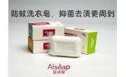 艾小皂 防蚊的婴儿洗衣皂 婴儿抑菌专用洗衣皂 厂家全国招商