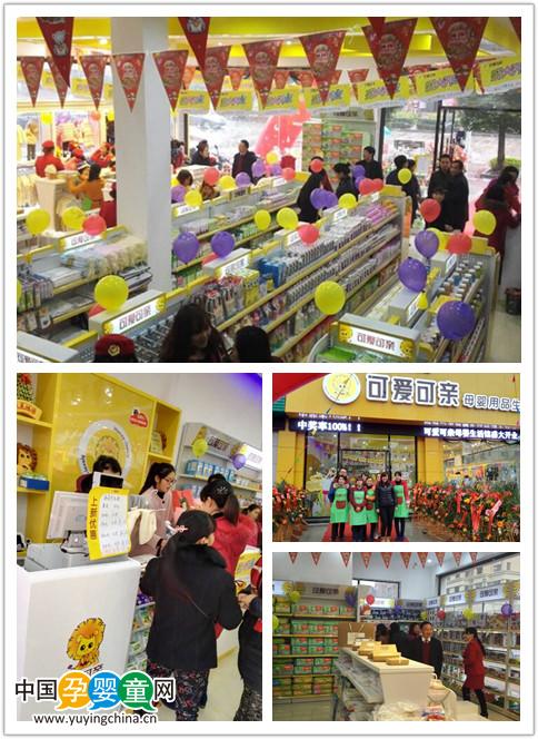 2016年可爱可亲母婴店华南市场再掀开店热潮