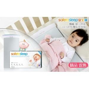 安宝睡 智能婴儿床垫早产儿必备监护宝宝呼吸监护安全睡眠孕妇