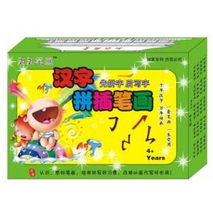 汉字拼插笔画-专门针对5岁以上儿童,培养良好汉字书写习惯