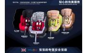 英国babygo儿童安全座椅全国诚招经销商