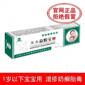 江苏八六五生物技术开发有限公司草本益肤宝