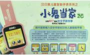 《贝贝猴》安全教育儿童手表
