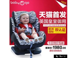 儿童安全座椅加盟投资