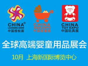2017年中国国际婴童用品展览会(CKE中国婴童展)