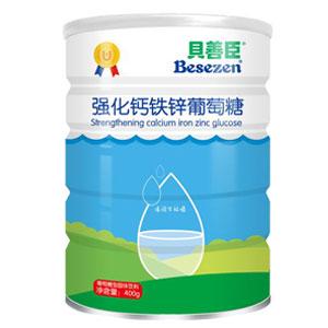 贝善臣强化钙铁锌葡萄糖全国招商