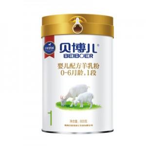 贝博儿婴幼儿配方羊奶粉800克一段