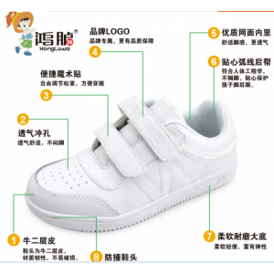 鸿胪娃品牌童鞋白色运动波鞋