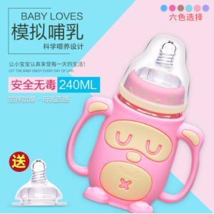 母婴用品 新生儿奶瓶婴儿宽口径玻璃奶瓶带手柄硅胶套防摔防胀气