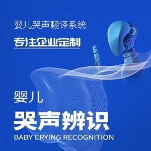 婴儿哭声辨识系统 大数据声纹数据库 婴儿哭声辨识OEM代工