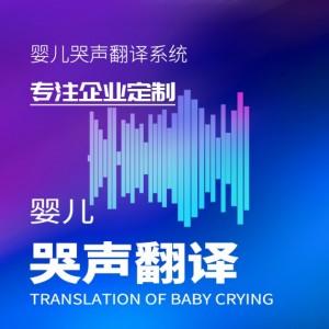 婴儿哭声翻译系统 AI识别婴儿哭声 婴儿哭声翻译OEM代工