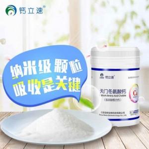 钙立速天孕妇纳米螯合钙门冬氨酸钙婴幼儿童补钙