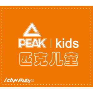 河南匹克全区域童装招商,创国际品牌, 做百年企业